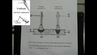 Сварочный ток прямой и обратной полярности