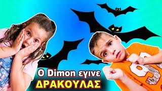 Ο Dimon ΕΓΙΝΕ ΔΡΑΚΟΥΛΑΣ!? Πως τον έκαναν Δράκουλα? Και πως κατέληξε όλη η ιστορία? HALLOWEEN