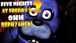 Five Nights at Freddy's 2   ИГРУШКИ ВОЗВРАЩАЮТСЯ!
