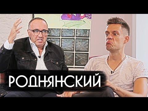 Роднянский - о Бондарчуке, 'Оскаре' и киногонорарах / вДудь