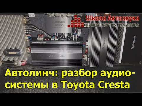 Автолинч: разбор аудиосистемы в Toyota Cresta