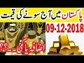 Gold Rate Today in Pakistan | Gold Price Today | 09-12-2018