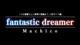 fantastic dreamer/Machico(アニメ「この素晴らしい世界に祝福を!」OPテーマ曲)※ファンタスティックドリーマー/マチコ