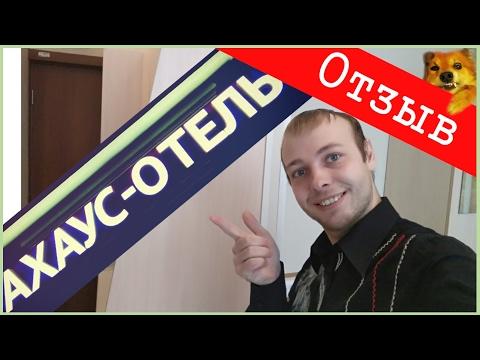 Ахаус-отель. Самый лучший отель в Москве. Отзыв об Ахаус-отеле.