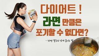 다이어트 라면 칼로리 줄이기 (feat. 정려원 나혼자…
