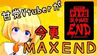 [LIVE] 【生放送】甘党Vtuberが食べる!!いまさらMAX END!!