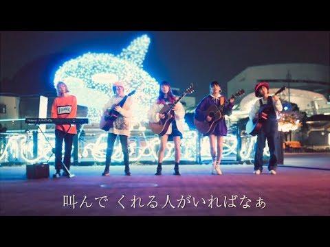 今夜このまま / あいみょん【歌詞付】TVドラマ「獣になれない私たち」主題歌|Cover|MV|PV