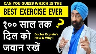 Best Exercise for Long & healthy Life | Heart will stay young till ur 100 yrs old | Dr.Education Hin