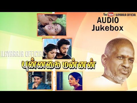Punnagai Mannan | Audio Jukebox | Kamal Hassan, Revathi | Ilaiyaraaja Official