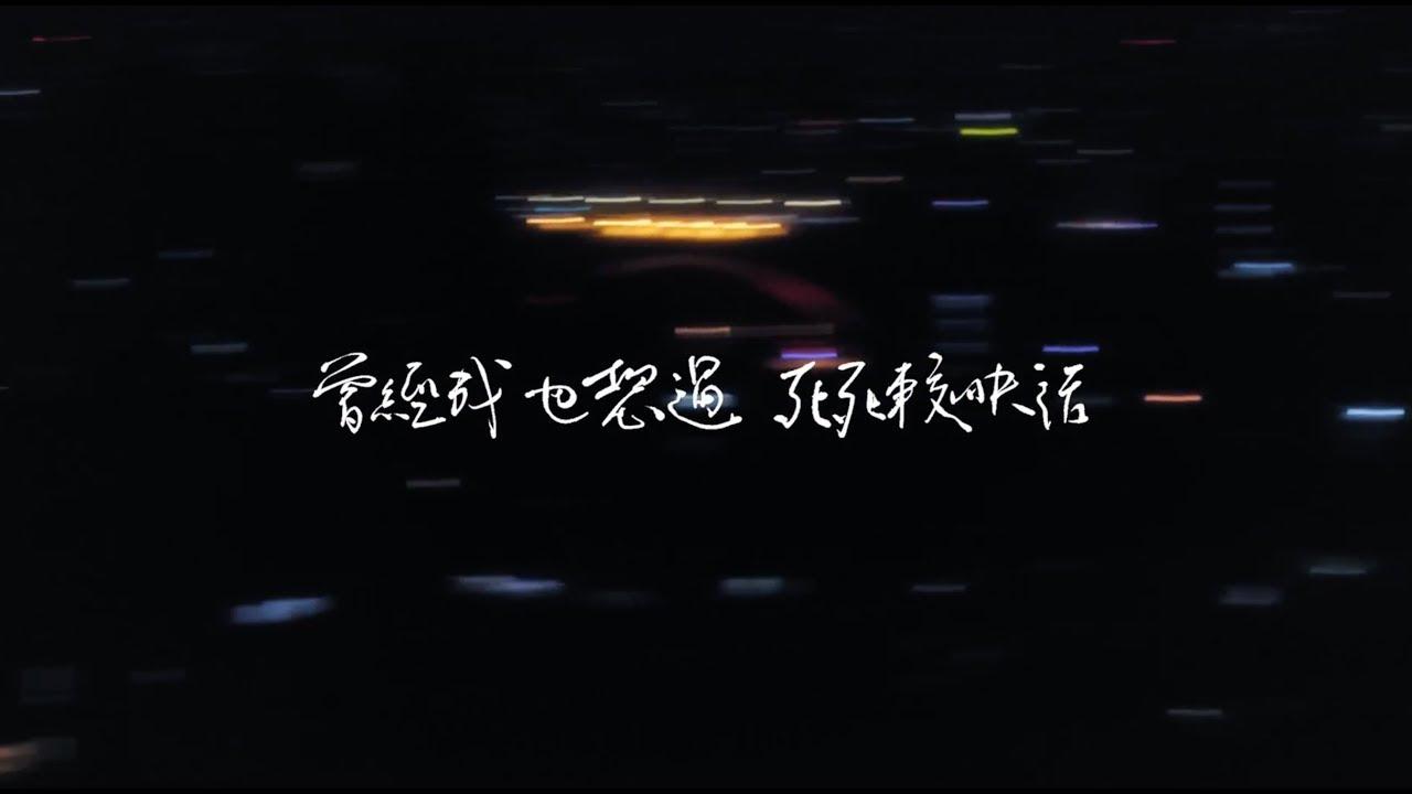流氓阿德 Ardor Huang【曾經我也想過一了百了 I Once Thought about Ending It All】Official Lyric Video - YouTube