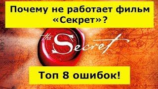 Фильм Секрет смотреть Почему не работает? Топ 8 ошибок Закона Притяжения! фильм secret