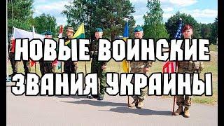 Армия Украины. Новые воинские звания Украины. Воинские звания ВСУ