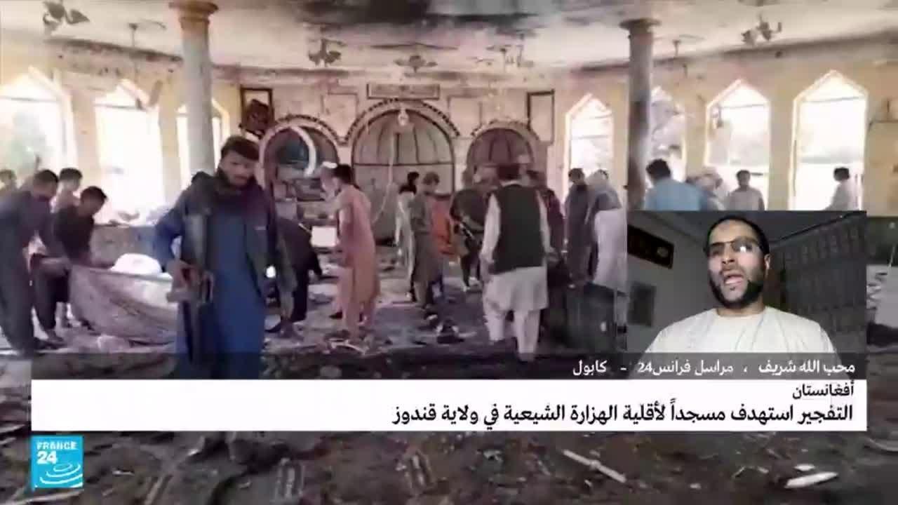 من الجهة المسؤولة عن التفجير الذي استهدف مسجدا لأقلية الهزارة الشيعية في أفغانستان؟