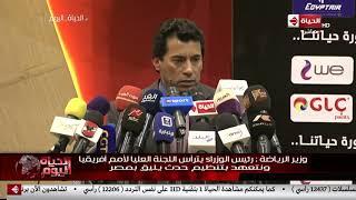 وزير الشباب الرياضة د / اشرف صبحي - نتعهد بتنظيم حدث يليق بمصر | افريقيا 2019