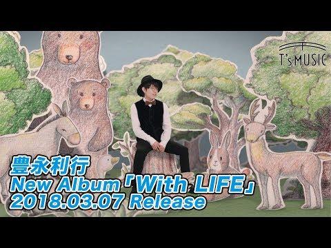 豊永利行 / 「With LIFE」music video full【公式】