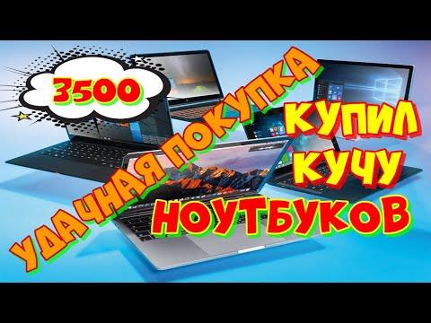 купил за день 4 ноутбука за 3 500 рублей, удачная покупка! скупка компьютерного железа 1
