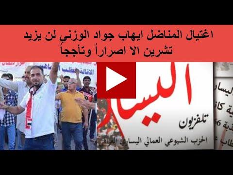 برنامج دايالوك - حول جريمة اغتيال ايهاب جواد الوزني من قبل عصابات الاسلام السياسي في العراق  - 04:51-2021 / 5 / 10