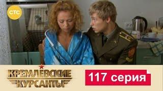 Кремлевские Курсанты 117