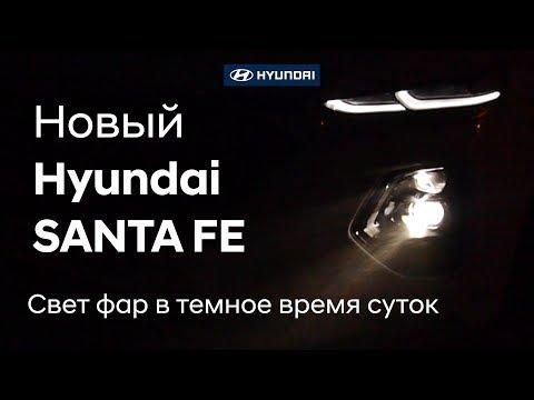 Новый Hyundai SANTA FE 2019 комплектация High-Tech в темное время суток