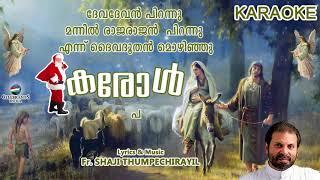 YATHRAYAYI BETHLEHEM (Lyrical) | CAROL Karaoke | Malayalam Christmas Song | Fr. Shaji Thumpechirayil