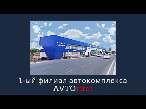 Открытие ПЕРВОГО филиала Автокомплекса AVTOritet