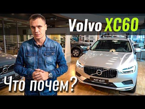 Volvo XC60 теперь от 42.500€. Можно брать? Вольво ХС60 в ЧтоПочем S11e05