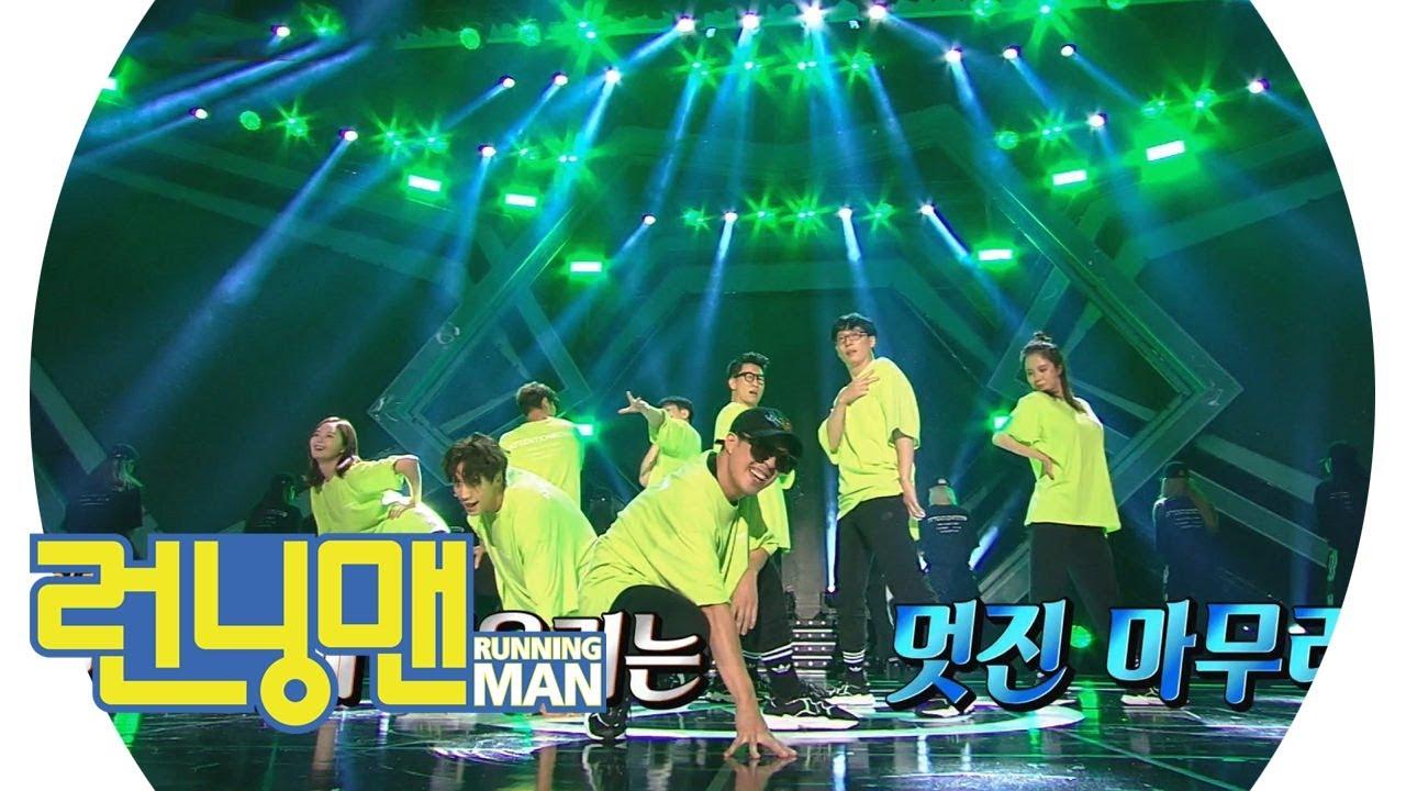 [런닝맨 단체 댄스] 환상의 군무! 'Boom & Just Blow♨' 《Running Man》런닝맨 EP469