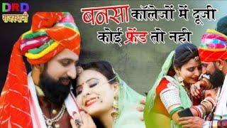 बनसा कॉलेजों में दूजी कोई फ्रेंड तो नहीं।। Rajasthani Folk Song 2019 ।। Dinesh Dewasi , Suman DRD