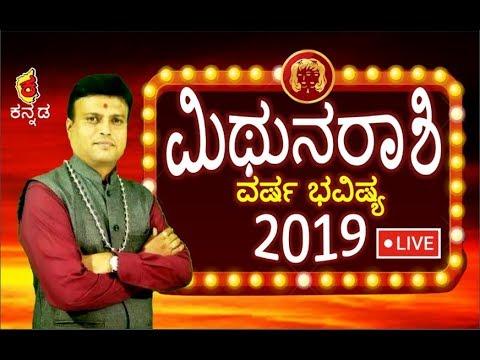 mithuna rashi kannada rashi bhavishya 2019 ಮಿಥುನ ರಾಶಿ gemini varshabhavishya kannada astrology 2019