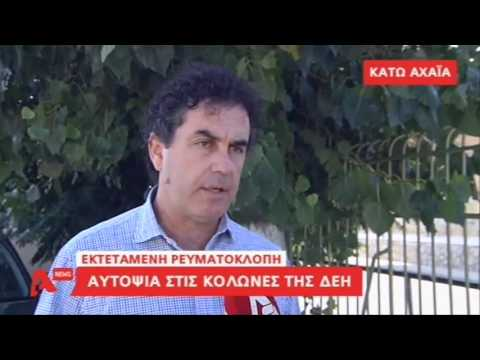 Greek-iNews.gr: Ηλεκτροπληξία 8χρόνης στη Κάτω Αχαΐα από ρευματοκλοπή