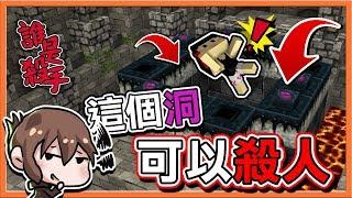 【巧克力】『Minecraft:誰是殺手』什麼?那個洞還能殺人!傻傻狄酥被我各種拐騙????|| Murder Mystery