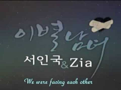 [Ensub] Seo In Guk and ZIA  - Breaking up man & woman (Loved U)