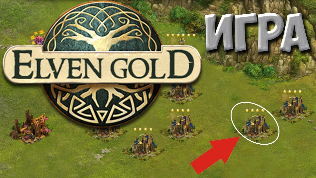 НЕ ПЛАТИТ!!! ElvenGold игра с выводом денег обзор, отзывы, вывод денег, как играть, как заработать