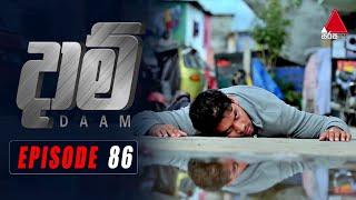 Daam (දාම්) | Episode 86 | 19th April 2021 | @Sirasa TV Thumbnail