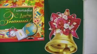 День Знаний 3 класс  (коррекционный) 2017