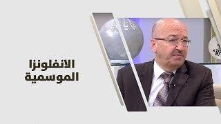 د. غازي شركس - الانفلونزا الموسمية