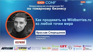EasyConf 2021 - Ярослав Спиридонов - Как продавать на Wildberries.ru из любой точки мира