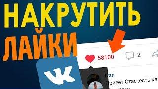 Vk Target - Накрутка Подписчиков, Просмотров, Лайков И Заработок ! Вк Таргет, Легально.
