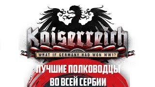 Hearts of Iron IV:Kaiserreich - Великая Сербия и ее полководцы