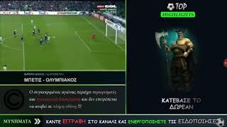 ΜΠΕΤΙΣ - ΟΛΥΜΠΙΑΚΟΣ 1-0