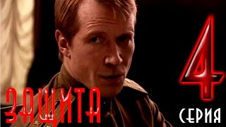 ЗАЩИТА 4 серия Русский военный сериал