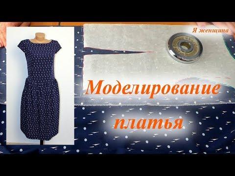 Платье отрезное по линии талии с юбкой Татьянкой и маленьким рукавчиком. Моделирование и раскрой