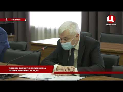 Бюджет Полтавщини 2020