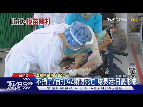 不捐了?台打AZ頻傳死亡 謝長廷:日憂形象|TVBS新聞