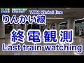 りんかい線東京テレポート駅・大井町駅 終電観測 Last train watching at Tokyo Tele…
