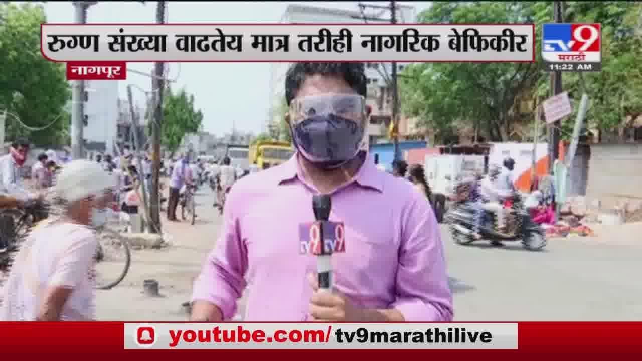 Download Nagpur Lockdown Update | नागपुरात महाल परिसरात मार्केटमध्ये खरेदीसाठी नागरिकांची  गर्दी -TV9