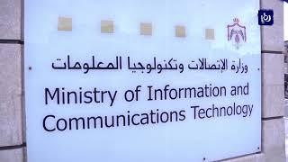 الحكومة تؤكد التزامها بعدم المساس بإعفاءات الشركات الناشئة - (25-9-2018)