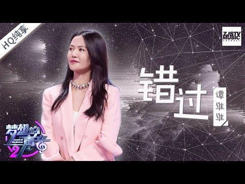 [ 纯享版 ] 谭维维《错过》《梦想的声音2》EP.13 20180112 /浙江卫视官方HD/