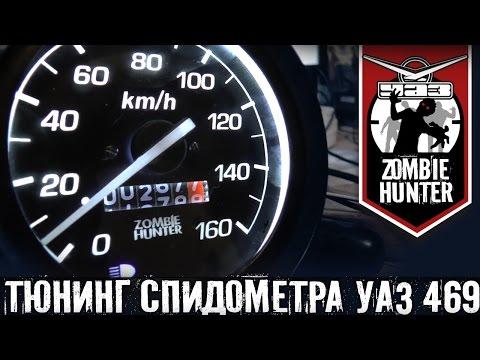Тюнинг Спидометра УАЗ 469. Светодиодная подсветка