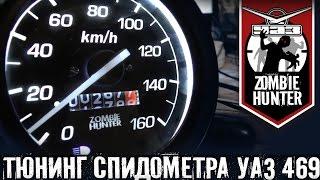 Тюнинг Спидометра УАЗ 469. Светодиодная подсветка(UAZ Zombie Hunter: В этом видео я продолжаю готовить к установке в теплое время детали новой приборной панели в..., 2015-02-11T15:05:11.000Z)